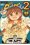 魔法陣グルグル2  03 /スクウェア・エニックス/衛藤ヒロユキ