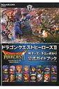 ドラゴンクエストヒ-ロ-ズ2双子の王と予言の終わり公式ガイドブック PS4 PS3 PSVita  /スクウェア・エニックス画像