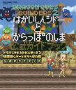ドラゴンクエストビルダーズ2破壊神シドーとからっぽの島公式ガイドブック   /スクウェア・エニックス画像