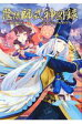 陰陽師式神図録~公式ビジュアルガイド~ 本格幻想RPG  /一迅社/鷲尾知美