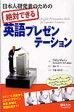 日本人研究者のための絶対できる英語プレゼンテ-ション   /羊土社/フィリップ・ホ-ク
