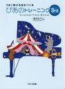 うまく弾ける指をつくるぴあのトレ-ニング Kurokawa Piano Method 3rd /カワイ出版/黒河好子
