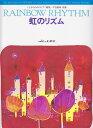 平吉毅州/虹のリズム こどものためのピアノ曲集  /カワイ出版/平吉毅州