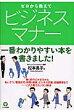ゼロから教えてビジネスマナ- 一番わかりやすい本を書きました!  /かんき出版/松本昌子