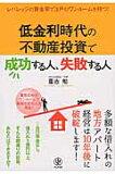 低金利時代の不動産投資で成功する人、失敗する人   /かんき出版/重吉勉