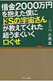 借金2000万円を抱えた僕にドSの宇宙さんが教えてくれた超うまくいく口ぐせ   /サンマ-ク出版/小池浩