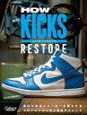HOW TO KICKS RESTORE スニーカーレストアブック グラフィック社 9784766135992