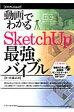 動画でわかるSketchUp最強バイブル   /エクスナレッジ/佐藤正彦