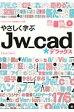 やさしく学ぶJw cad★デラックス   /エクスナレッジ/Obra Club