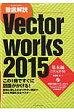 徹底解説Vectorworks 2015  基本編 /エクスナレッジ/鳥谷部真