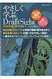 やさしく学ぶDraftSight DWG対応無料CADソフト  /エクスナレッジ/阿部秀之