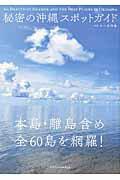 20010009784767821849 1 - 【沖縄 黒島】石垣から日帰りでのんびりしませんか。離島を満喫しよう!