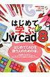 はじめて学ぶJw_cad8   /エクスナレッジ/Obra Club