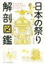 日本の祭り解剖図鑑 その起源と日本人の信仰がマルわかり /エクスナレッジ/久保田裕道 エクスナレッジ 9784767824321