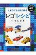 レゴレシピいろんな車 CAR AND TRUCK 40種  /玄光社/ウォ-レン・エルスモア