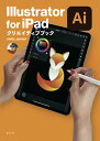 Illustrator for iPad クリエイティブブック 玄光社 9784768315163