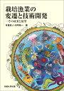 栽培漁業の変遷と技術開発 恒星社厚生閣 9784769916710