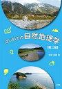 第二版 はじめての自然地理学 古今書院 9784772271486