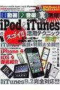 動画音楽裏活用!iPod&iTunesのスゴイ!!活用テクニック 新型iPhone 4/iPad完全対応!!!実用裏  /笠倉出版社/K-MAX画像