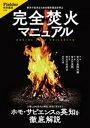 完全焚火マニュアル 笠倉出版社 9784773026481