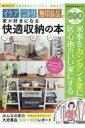 イケア・ニトリ・無印良品で家が好きになる快適収納の本 /笠倉出版社 笠倉出版社