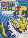 ピアノで弾きたいヒット曲 やさしく弾ける  /ケイ・エム・ピ-