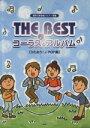 THE BESTコ-ラス・アルバムうたおう!J-POP編 混声三部合唱/ピアノ伴奏  /ケイ・エム・ピ-