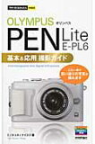 オリンパスPEN Lite E-PL6基本&応用撮影ガイド   /技術評論社/ミゾタユキ