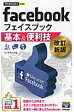facebook基本&便利技   改訂新版/技術評論社/リンクアップ