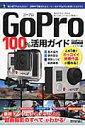 GoPro 100%活用ガイド 最新アクションカメラによる「動画撮影のすべて」がわ  /技術評論社/ナイスク画像