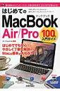 はじめてのMacBook Air/Pro 100%入門ガイド この一冊で最新Macを使いこなす! OS 10 Y  /技術評論社/小原裕太画像