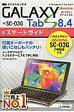 ドコモGALAXY Tab S 8.4 SC-03Gスマ-トガイド ゼロからはじめる  /技術評論社/技術評論社