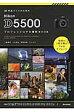 作品づくりのためのNikon D5500プロフェッショナル撮影BOOK   /技術評論社/上田晃司