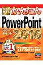今すぐ使えるかんたんPowerPoint 2016 Windows10/8.1/7対応版  /技術評論社/技術評論社画像
