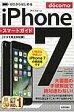 ゼロからはじめるiPhone 7スマ-トガイド  ドコモ完全対応版 /技術評論社/リンクアップ