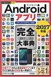 Androidアプリ完全大事典 スマ-トフォン&タブレット対応 2017年版 /技術評論社/ライタ-ズハイ