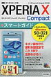 ドコモXperia X Compact SO-02 Jスマ-トガイド ゼロからはじめる  /技術評論社/リンクアップ