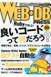 WEB+DB PRESS  vol.99 /技術評論社
