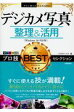 デジカメ写真整理&活用プロ技BESTセレクション Windows10対応版  /技術評論社/リブロワークス