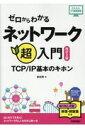 ゼロからわかるネットワーク超入門 TCP/IP基本のキホン  改訂2版/技術評論社/柴田晃画像