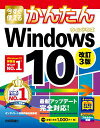 今すぐ使えるかんたんWindows10   改訂3版/技術評論社/オンサイト画像