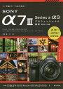 作品づくりのためのSONY α7 3 Series&α9プロフェッショナル撮影B   /技術評論社/清水徹画像