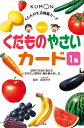 くだものやさいカ-ド  1集 第2版/くもん出版/飯塚宗夫