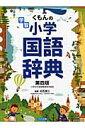 くもんの学習小学国語辞典   /くもん出版/村石昭三