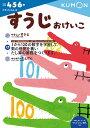 すうじおけいこ   /くもん出版