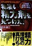 物凄い精力剤を見つけた! 25時間頑張る男の精力大革命  /現代書林/若井清二