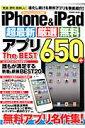 iPhone&iPad超最新厳選無料アプリThe BEST650+ iPod touchにも対応!  /コスミック出版画像