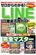 ゼロからわかる!LINE徹底活用ガイド 進化し続けるLINEを完全マスタ-  /コスミック出版