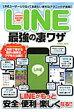 LINE最強の凄ワザ LINEがもっと安全&便利&楽しくなる!!  /コスミック出版