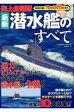 海上自衛隊最新潜水艦のすべて 特別付録70分DVD付き!!  /コスミック出版/菊池雅之